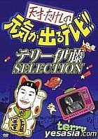 Tensai Takeshi no Genki ga deru TV!! - Terry Ito Selection  (Japan Version)