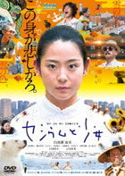Caesium and the Girl (DVD)(日本版)
