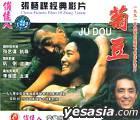 菊豆 (VCD) (中国版)