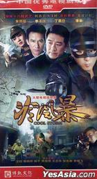 Cool Storm (H-DVD) (End) (China Version)