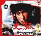 ZHONG GUO DIAN YING SHENG HUO YI SHU PIAN HUO HU (VCD) (China Version)