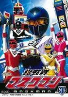 Hikari Sentai Maskman (Vol.3) (DVD) (Japan Version)