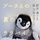 Poo San no Hana no Lullaby (Japan Version)