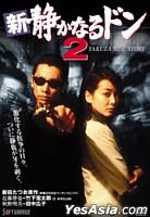 Shin Shizukanaru Don Vol.2 (日本版)