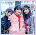 Chuukenhachikou [Type A] (SINGLE+BLU-RAY) (First Press Limited Edition) (Japan Version)