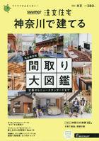 SUUMO Chumon Jutaku Kanagawa de Tateru 02393-06 2021