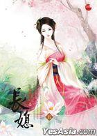 Chang Xi  Wu ( Wan)