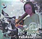 Guitar Girl (China Version)