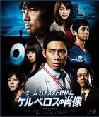 Team Batista The Movie: The Portrait of Kerberos (Blu-ray) (Standard Edition) (Japan Version)