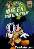 米奇專輯--偵探王II‧智破100宗懸案