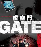 虚空門GATE (Blu-ray)  (日本版)