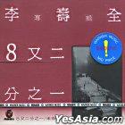 8 You Er Fen Zhi Yi