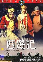 The Monkey Goes West (DVD) (Hong Kong Version)