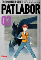 THE MOBILE POLICE PATLABOR (Collectible Edition)(Vol.3)
