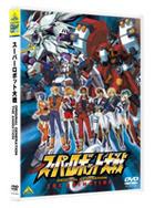 Super Robot Taisen - Original Generation The Animation (DVD) (Japan Version)