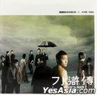 Chen Chien Chi 16 - What Is Man?