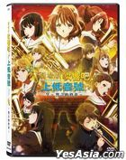 Sound! Euphonium the Movie - Our Promise: A Brand New Day (2019) (DVD) (Hong Kong Version)