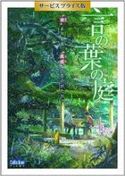 The Garden of Words  (DVD) (Special Priced Edition)  (Japan Version)
