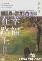 A Long Walk (DVD) (English Subtitled) (Taiwan Version)
