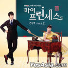 My Princess OST Part 2 (MBC TV Drama)