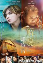 The Miracles of the Namiya General Store (2017) (DVD) (English Subtitled) (Hong Kong Version)