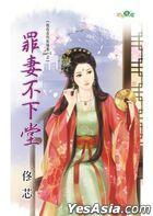 Tian Ning Meng 739 -  Wo Zai Gu Dai You Ge JiaPartII Zhi Zui Qi Bu Xia Tang