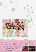 "Mitchaku Documentary Photo Book ""Angerme to Kaite, Seishun to Yomu."""