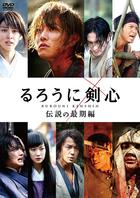 Rurouni Kenshin: The Legend Ends (2014) (DVD) (Normal Edition) (Japan Version)