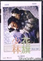 花旗少林 (1994) (DVD) (修复版) (香港版)