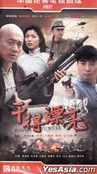 Gan De Piao Liang (H-DVD) (End) (China Version)