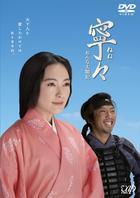 Nene - Onna Taikoki DVD Box (DVD)(Japan Version)