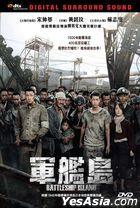 軍艦島 (2017) (DVD) (香港版)