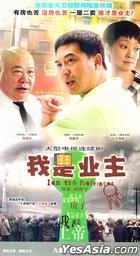I Am The Proprietor (H-DVD) (End) (China Version)