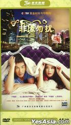 Destiny By Love (H-DVD) (End) (China Version)