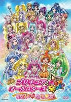 Movie Precure All Stars: New Stage - Mirai no Tomodachi (DVD) (Special Edition) (Japan Version)