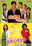 My Wife Is 18 + My Sassy Hubby (DVD) (Hong Kong Version)