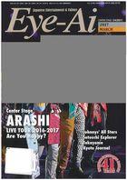 Eye-Ai 2017 March - ARASHI (English Magazine)