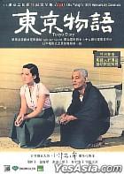 Tokyo Story (Hong Kong Version)