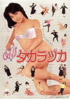 Oh!!Takarazuka (DVD) (Japan Version)