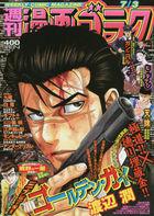 Manga Goraku 20551-07/03 2020
