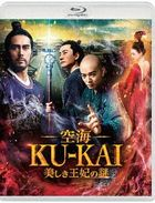 Legend of the Demon Cat (Blu-ray) (Japan Version)