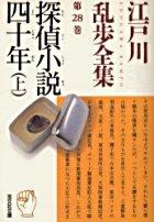 edogawa rampo zenshiyuu 28 koubunshiya bunko e 6 29 tantei shiyousetsu yonjiyuunen 1