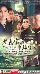 Happy Memorize Of The Ma's (H-DVD) (End) (China Version)