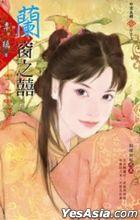 Zhen Ai Jing Zuan 054 -  Jin Xiu Qian Cheng Zhi Wu : Lan Chuang Zhi囍