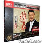 Di Wang Zhi Sheng Hui Yi Lu (LPCD) (China Version)