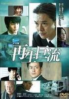 Saisei Kyoryu (DVD) (Japan Version)