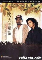 An Autumn's Tale (1987) (DVD) (Single-Disc Edition) (Digitally Remastered) (Hong Kong Version)