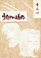 Utawarerumono DVD-BOX 1 (Japan Version)