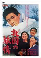 KITAGUNI NO RYOJO (Japan Version)