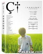 All About Lily Chou-Chou (2001) (DVD) (Taiwan Version)
